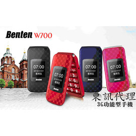 Benten W700 摺疊機 3G雙卡雙待 相機 記憶卡 老人機 支援Fackbook