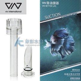 ~AC草影~VIV 除油膜型進水口零件組~一組~除油墨器 除油膜器