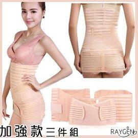加強條紋款 三件套 產後塑身衣 束腹帶 骨盆帶 護腰帶 瘦身 雕塑 產後必備【HH婦幼館】