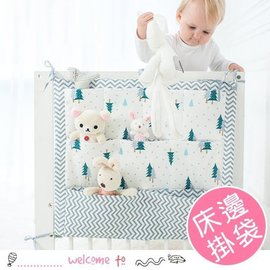 北歐風情 多層純棉嬰兒床 收納袋 卡通多功能 床頭寶寶 尿布儲物袋【HH婦幼館】