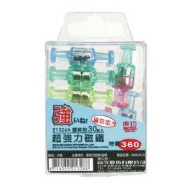 ~金玉堂文具~成功21326A 酒杯型超強力磁鐵^(30粒入^)