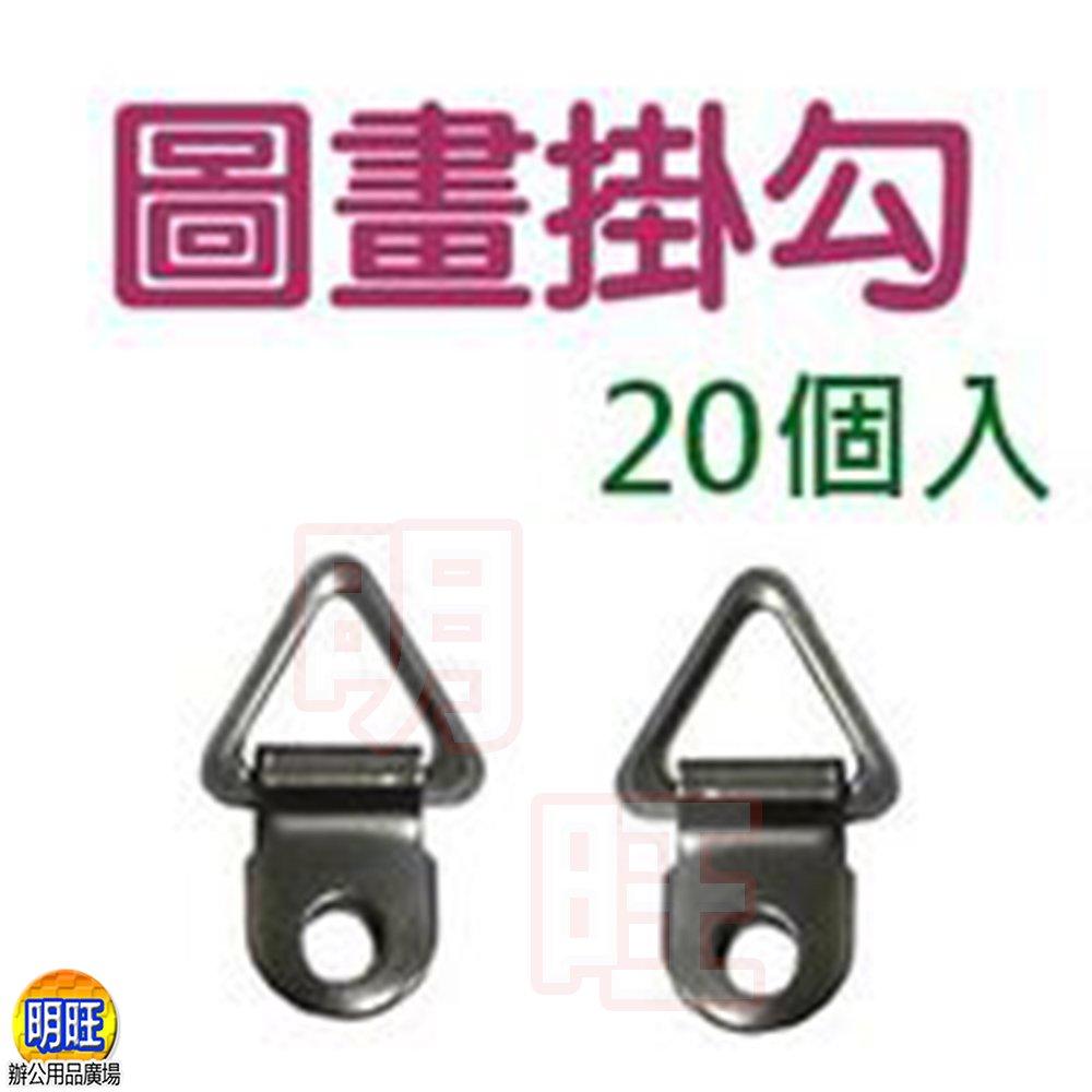 明旺~FS02~圖畫掛勾1.5cm 20入  相框掛勾 古銅掛勾 圖畫 掛畫 鐵掛勾 三角