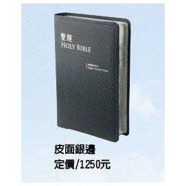 ~中文 英文對照版本~新標點和合本CUNP 英文ESV.藍皮面銀邊ESV CUNP67DI