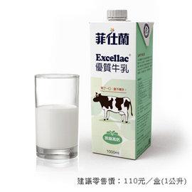 菲仕蘭 脫脂牛乳1000ml~1瓶