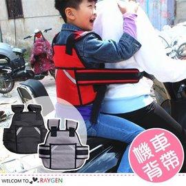 加長 加寬 多功能摩托車安全背巾 揹包式機車安全帶 【HH婦幼館】