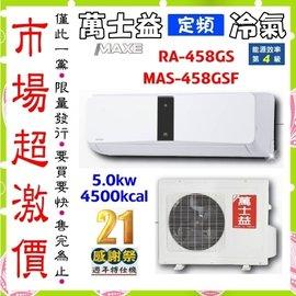 本月 ~萬士益 MAXE~5kw4500kcal定頻冷專1對1冷氣~MAS~458GSF