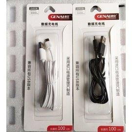 歌奈V8傳輸線可過3A大電流HTC/samsung/nokia/LG/sony ericsson -- Micro usb安卓智慧V8數據線 [AMC-00029]