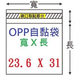 ~1768 網~OPP自黏袋 23.6x31公分 ~  100入 包  A236~31