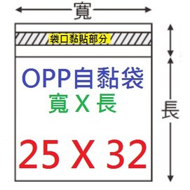 ~1768 網~OPP自黏袋^(寬X長^)^(25X32公分^)^(250X320mm^)