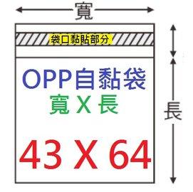 ~1768 網~OPP自黏袋 43x64公分 ~  30入 包  4~0430~64