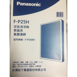 Panasonic 空氣清淨機濾網~F~P25H ~F~P25BH