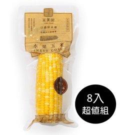 拆封即食!超甜~雙色水果玉米~真空包 8入 組 ^( 非基改品種^)