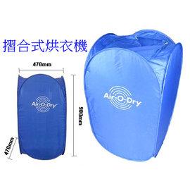 【雨天】摺合式烘衣機 乾燥機 乾衣機  曬衣機 烘衣機  可定時 方便輕巧