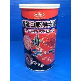 U~MR~002 MR.高蛋白乾燥赤蟲470ML水族 七彩神仙 慈雕熱帶魚 淡海水魚 水族