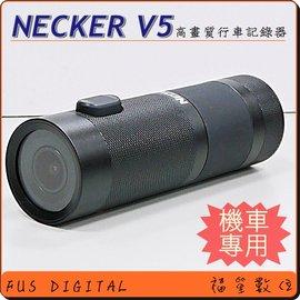 送32GB~福笙~耀星 NECKER V5 WiFi 1080P 高畫質 型攝影機 重機