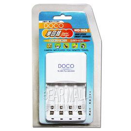 ^~免 ^~ ^~  ^~ 輕巧型 DOCO 充 ^(3.4號鎳氫電池均可單顆充電^)