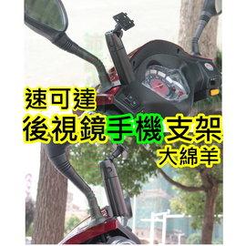 機車後照鏡手機支架~沛紜小鋪~大小綿羊塑膠車後視鏡手機支架 行車記錄器支架 GPS支架 有
