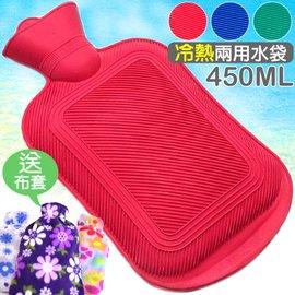 免  1000ML兩用保溫袋^(冰敷袋熱敷袋.送布套^)D020~03冰敷包熱敷包暖暖包暖