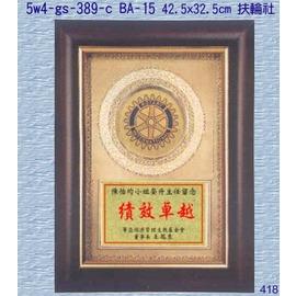 5w4~gs~389~c_扶輪社_獎牌獎盃獎座 製作 水晶琉璃工坊 商家