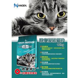 ^~HAGEN赫根無香除臭凝結礦砂CAT LOVE 12kg~兩包組~^~比晶鑽貓砂cla