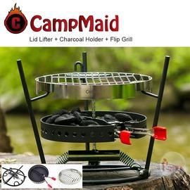 探險家戶外用品㊣60007 美國CampMaid 三件組-三腳荷蘭鍋烤架+夾式炭盆+BBQ烤網兼內網架
