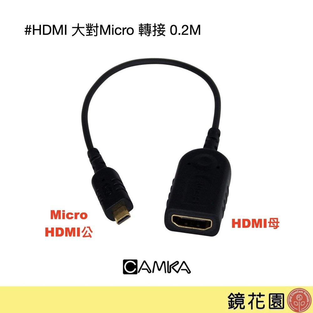 ~鏡花園~~大對micro轉接 0.2m~CAMKA HD1402AD HDMI A 插座