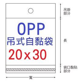 ~1768 網~OPP吊式自黏袋^(白頭^) 20X30公分~100入 包 ^(4~120