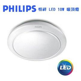 飛利浦PHILIPS~�痦� 吸頂燈 LED 10W全電壓 白光 黃光 另售22W 12W