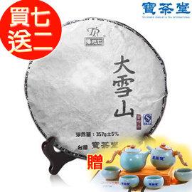 寶茶堂~電視 ~大雪山百年古樹普洱茶7片組~贈茶具組、龍珠^~2