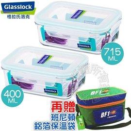 【限時下殺!再送班尼頓鋁箔保溫袋!】Glasslock強化玻璃微波保鮮盒組 715ML + 400ML 保鮮盒