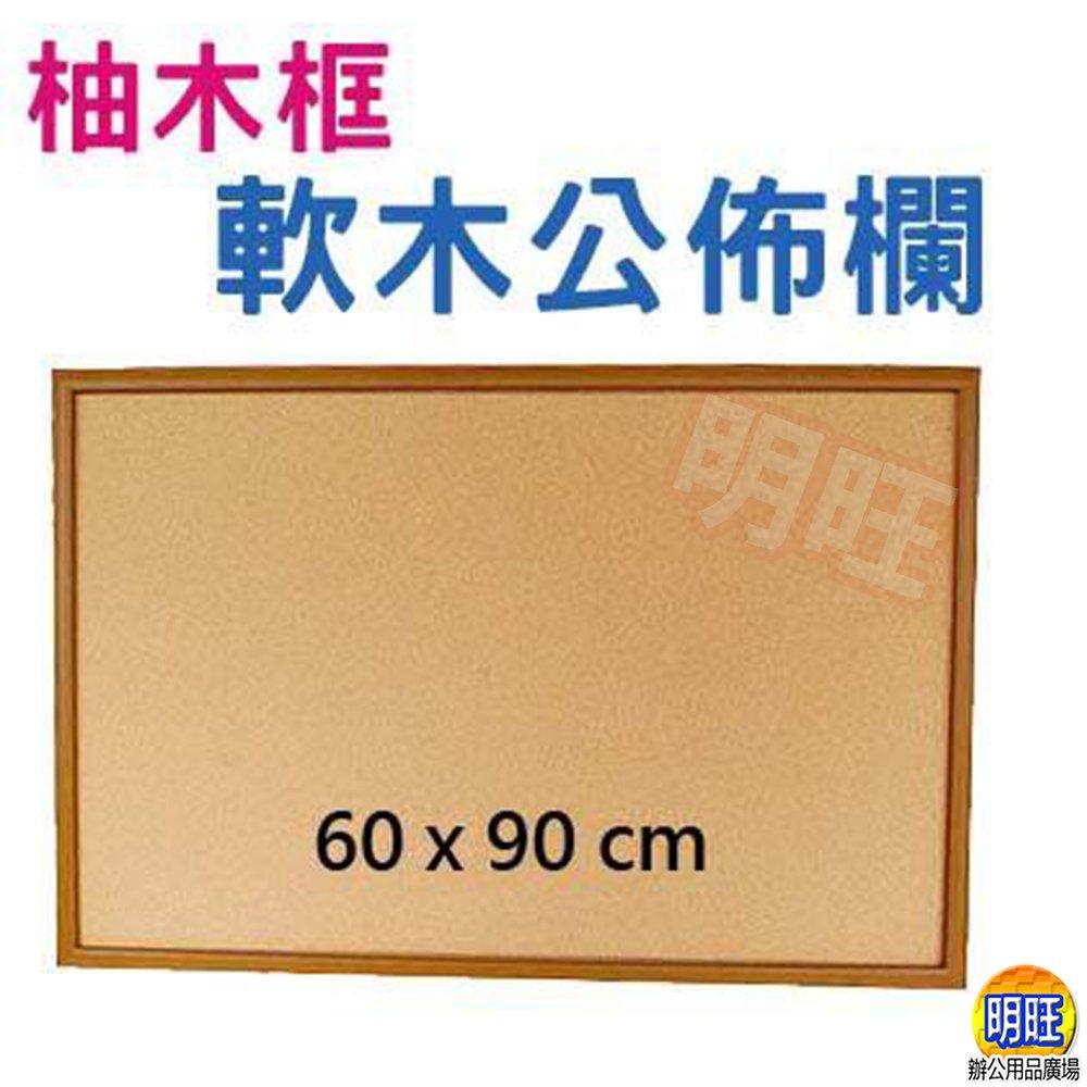 明旺~UF69~柚木框軟木公佈欄60x90cm 圖釘公布欄 布告欄 佈告欄 軟木板 留言板
