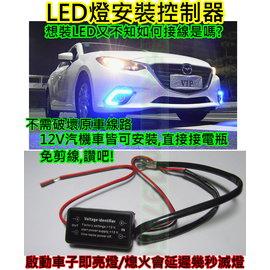 免剪線不破壞原車線路~沛紜小鋪~小學生也會超簡單汽機車LED日行燈 控制組 直接接電瓶 自
