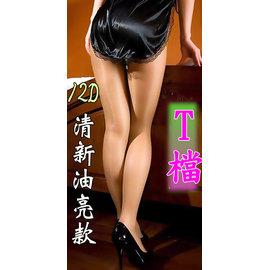 ^(襪試人生^)清新油亮.珠光.12D超柔唯美.T檔.腳尖透明.超薄油亮襪~^(R02^)
