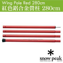 【日本 Snow Peak】Wing Pole 紅色鋁合金營柱 280cm(管徑30mm)/陽極處理加工.支撐天幕帳的專用營柱.露營用品.露營必備/TP-001RD