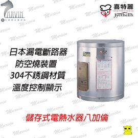 喜特麗熱水器 JT~EH108D 8加侖掛式 溫度控制顯示 儲熱式電熱水器 水電DIY