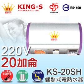 ~有燈氏~鑫司 儲熱式 電熱水器 20加侖 不鏽鋼 橫掛式 量多  來電洽詢~KS~20S