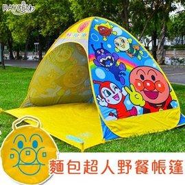 正品麵包超人家庭野餐沙灘帳篷 遊戲 露營 郊遊 免搭速開帳篷 遮陽【HH婦幼館】