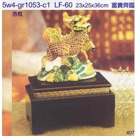 5w4~gr1053~c1_富貴齊臨_獎牌獎盃獎座 製作 水晶琉璃工坊 商家