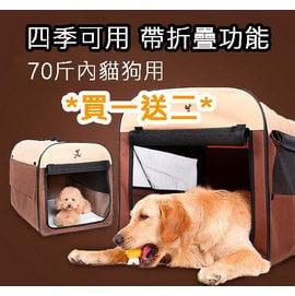 寵物外出 帳篷 狗屋 狗床 貓窩 寵物 車載 狗窩 折疊 狗籠 防蚊蟲 簾子 S號 買一送
