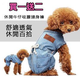狗狗衣服 寵物春夏衣服 狗狗牛仔褲 貴賓 比熊 牛仔 休閒 連身褲  買一送二 S號~DC