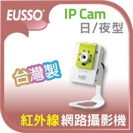 ~ ~日夜兩用 紅外線 雙串流10 100M IP Camera 攝影機 UNC7500~