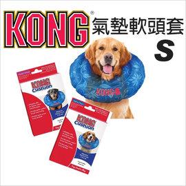 KONG 拿破崙氣墊軟頭套~S ^(1028^)充氣式.防舔咬. 小型狗貓
