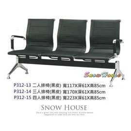 ╭~雪之屋居家 館~╯P312~14 三人排椅^(黑皮^) 公共椅 等候椅