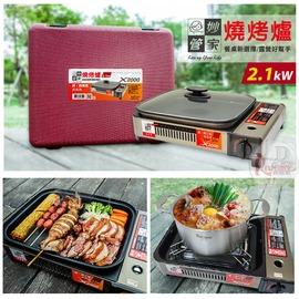 探險家戶外用品㊣X2000 妙管家燒烤爐2.1KW (附蓋、硬盒、爐架)瓦斯爐不沾鍋煎盤桌上型燒烤盤