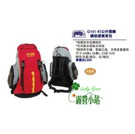 大林小草~【G141】犀牛 RHINO 41公升超輕塑膠可調式透氣網架背包
