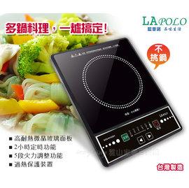 LAPOLO 藍普諾 不挑鍋黑晶電陶爐 SCA-H15301 台灣製造