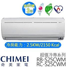 CHIMEI 奇美 冷專 一對一定頻空調 RB~S25CWM RC~S25CWM ^( 坪