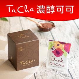 10盒 價 ~ TaCha ! 可可粉即溶包 ― 濃醇可可 ~