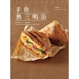 水滴~手作熱三明治:烤出酥脆口感、層疊美味,在家也能做出媲美 的完美熱三明治