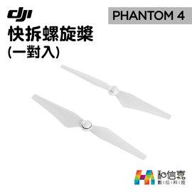 ➤搶先 ~和信嘉~DJI Phantom4 快拆螺旋槳 大疆 空拍機 P4 Phantom